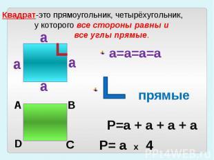 Квадрат-это прямоугольник, четырёхугольник, у которого все стороны равны и все у
