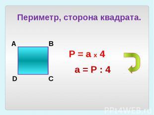 Периметр, сторона квадрата.Р = а х 4а = Р : 4