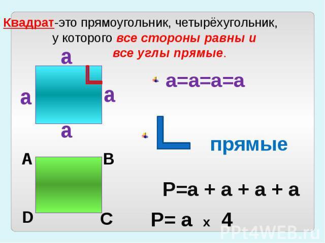 Квадрат-это прямоугольник, четырёхугольник, у которого все стороны равны и все углы прямые.