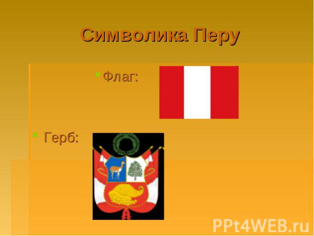 Символика Перу Флаг:Герб: