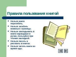 Правила пользования книгой Нельзя книги перегибать.Нельзя загибать книжные стран