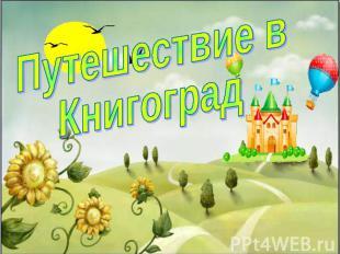 Путешествие вКнигоград