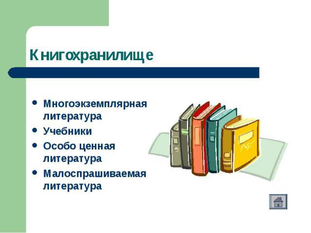 Книгохранилище Многоэкземплярная литератураУчебникиОсобо ценная литератураМалоспрашиваемая литература