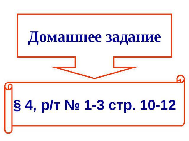 Домашнее задание§ 4, р/т № 1-3 стр. 10-12