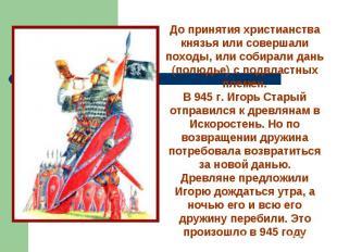 До принятия христианства князья или совершали походы, или собирали дань (полюдье