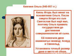Княгиня Ольга (945-957 гг.) Князь Игорь был женат на псковитянке Ольге. После см