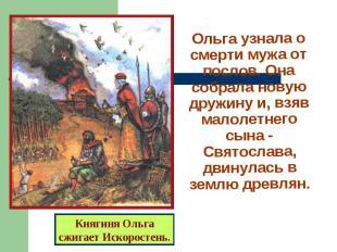Ольга узнала о смерти мужа от послов. Она собрала новую дружину и, взяв малолетн