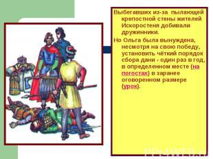 Выбегавших из-за пылающей крепостной стены жителей Искоростеня добивали дружинни