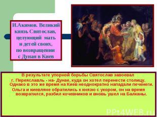 И.Акимов. Великийкнязь Святослав, целующий матьи детей своих,по возвращении с Ду