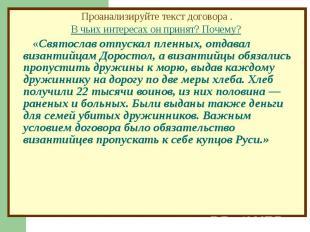 Проанализируйте текст договора .В чьих интересах он принят? Почему? «Святослав о
