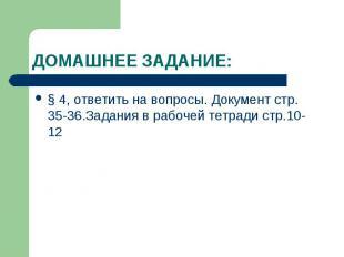 ДОМАШНЕЕ ЗАДАНИЕ: § 4, ответить на вопросы. Документ стр. 35-36.Задания в рабоче