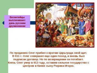 Византийцывыплачиваютдань русскимдружинникамПо преданию Олег прибил к вратам Цар