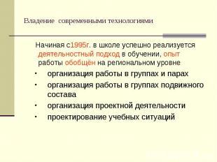 Владение современными технологиями Начиная с1995г. в школе успешно реализуется д