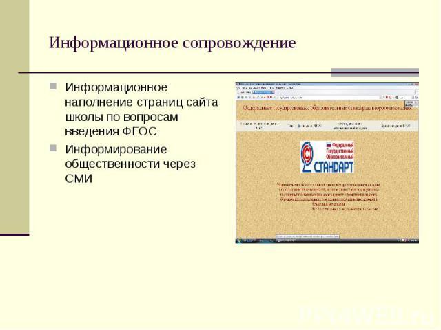Информационное сопровождение Информационное наполнение страниц сайта школы по вопросам введения ФГОСИнформирование общественности через СМИ