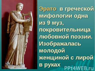 Эрато в греческой мифологии одна из 9 муз, покровительница любовной поэзии. Изоб