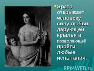 Эрато открывает человеку силу любви, дарующей крылья и позволяющей пройти любые