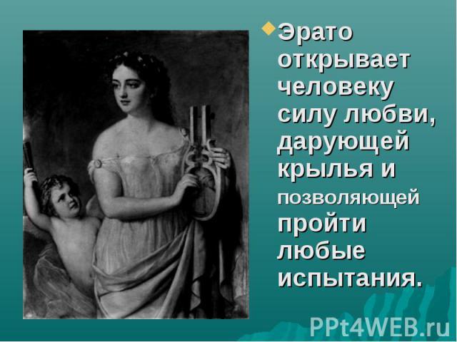 Эрато открывает человеку силу любви, дарующей крылья и позволяющей пройти любые испытания.