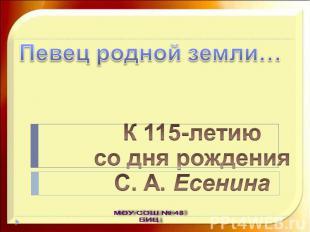 Певец родной земли… К 115-летиюсо дня рожденияС. А. Есенина