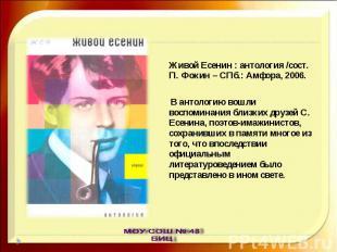 Живой Есенин : антология /сост. П. Фокин – СПб.: Амфора, 2006. В антологию вошли