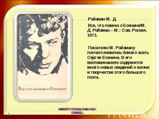 Ройзман М. Д. Все, что помню о Есенине/М. Д. Ройзман.– М.: Сов. Россия, 1973. Пи