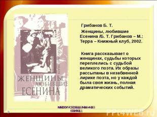 Грибанов Б. Т. Женщины, любившие Есенина /Б. Т. Грибанов – М.: Терра – Книжный к