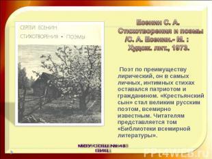 Есенин С. А. Стихотворения и поэмы /С. А. Есенин.- М. : Худож. лит., 1973. Поэт
