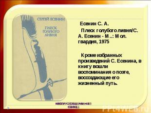 Есенин С. А. Плеск голубого ливня/С. А. Есенин - М..: Мол. гвардия, 1975 Кроме и