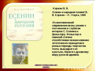 Коржан В. В. Есенин и народная поэзия/ В. В. Коржан – Л.: Наука, 1969 Из воспоми