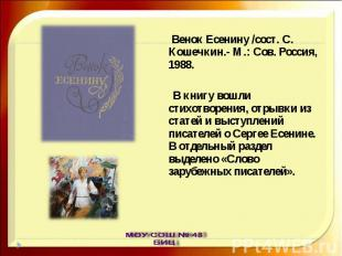 Венок Есенину /сост. С. Кошечкин.- М.: Сов. Россия, 1988. В книгу вошли стихотво