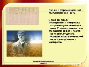 Есенин и современность : сб. – М.: Современник, 1975. В сборник вошли исследован