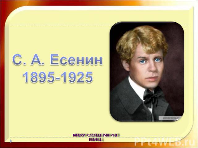 С. А. Есенин1895-1925