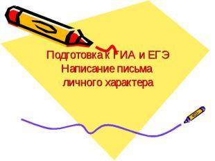 Подготовка к ГИА и ЕГЭНаписание письма личного характера