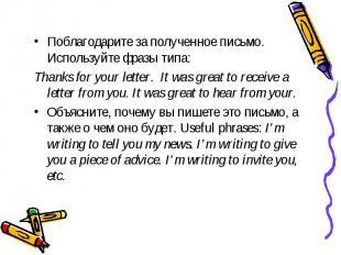 Поблагодарите за полученное письмо. Используйте фразы типа: Thanks for your lett