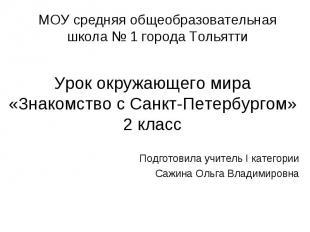 МОУ средняя общеобразовательная школа № 1 города Тольятти Урок окружающего мира«