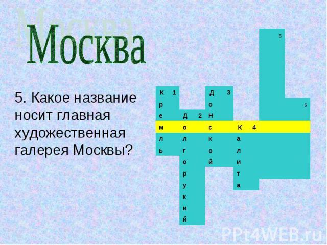 Москва5. Какое название носит главная художественная галерея Москвы?