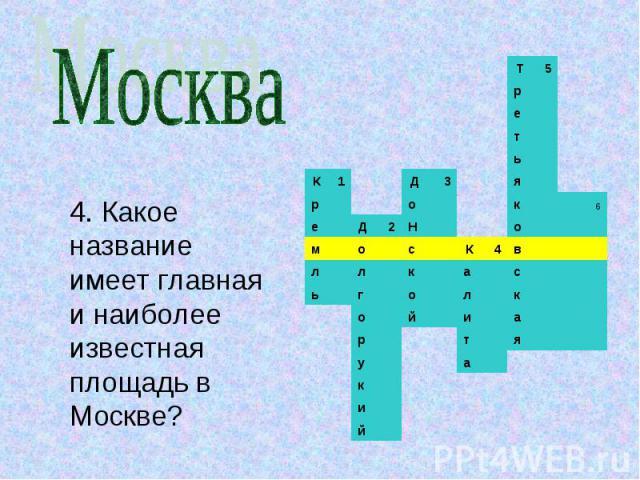 Москва4. Какое название имеет главная и наиболее известная площадь в Москве?