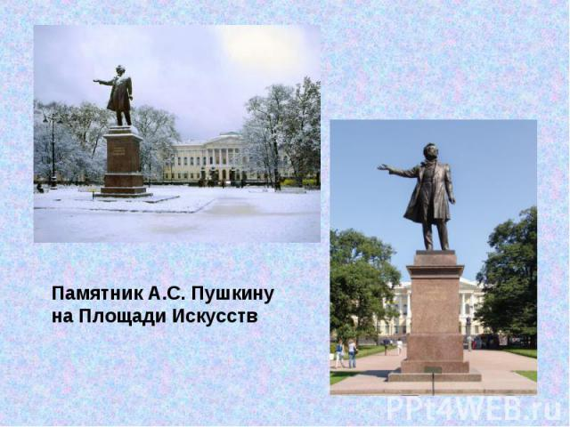 Памятник А.С. Пушкинуна Площади Искусств
