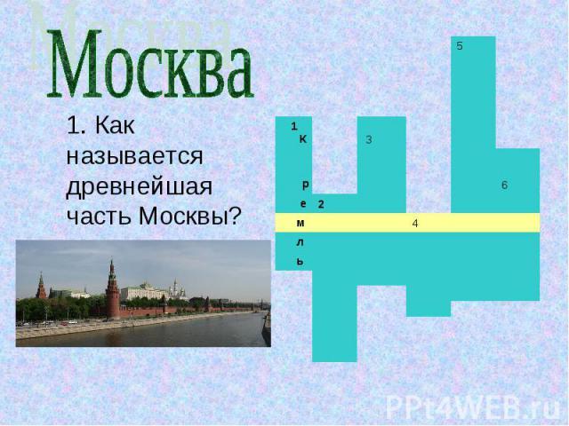 Москва1. Как называется древнейшая часть Москвы?