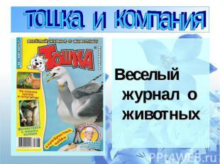 тошка и компания Веселый журнал о животных