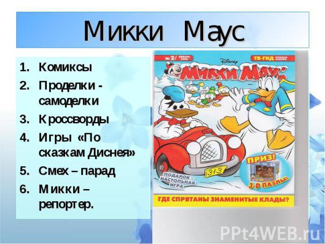 Микки Маус КомиксыПроделки - самоделкиКроссвордыИгры «По сказкам Диснея»Смех – парадМикки – репортер.