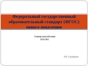 Федеральный государственный образовательный стандарт (ФГОС) нового поколения Сем