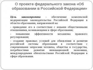 О проекте федерального закона «Об образовании в Российской Федерации» Цель закон