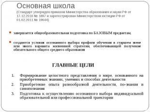 Основная школа(Стандарт утвержден приказом Министерства образования и науки РФ о