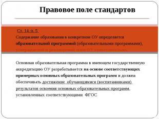 Правовое поле стандартов Ст. 14, п. 5 Содержание образования в конкретном ОУ опр