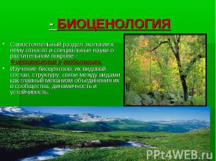 - БИОЦЕНОЛОГИЯ Самостоятельный раздел экологии к нему относят и специальные наук