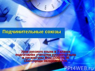 Подчинительные союзы Урок русского языка в 7 классе подготовлен учителем русског