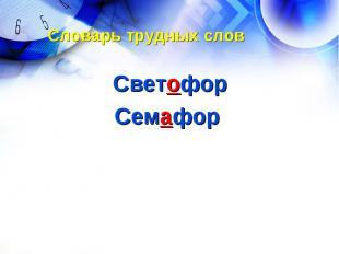 Словарь трудных слов СветофорСемафор