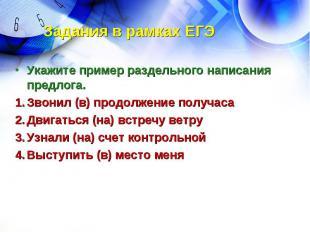 Задания в рамках ЕГЭ Укажите пример раздельного написания предлога.Звонил (в) пр