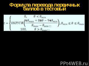 Формула перевода первичных баллов в тестовый где t – тестовый балл , ø- оценка у
