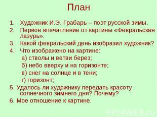План Художник И.Э. Грабарь – поэт русской зимы.Первое впечатление от картины «Фе